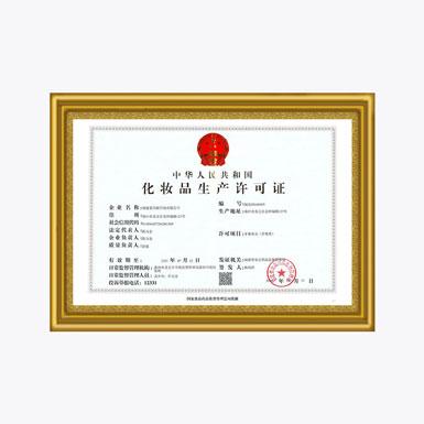 化妆品生产许可证书