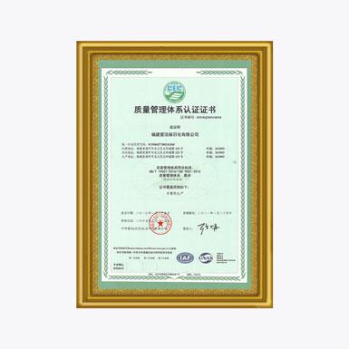 质量管理体系认证证书(中文版)
