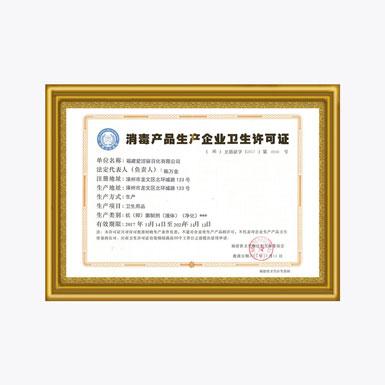 消毒产品生产企业卫生许可证书